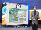 新闻斗阵讲 2018.11.21 - 厦门卫视 00:25:17