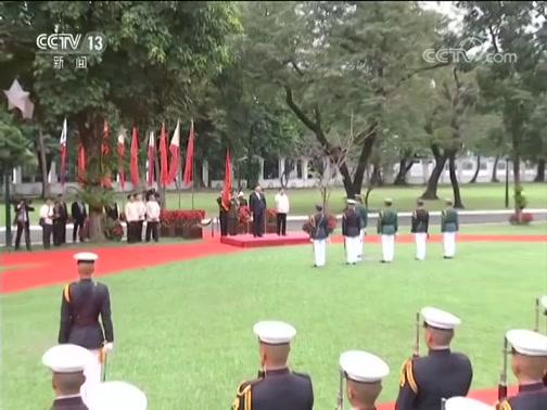 [新闻30分]习近平出席菲律宾总统举行的欢迎仪式