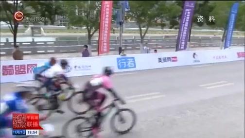 [贵州新闻联播]2018年环梵净山国际公路自行车赛将于12月举行