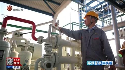[贵州新闻联播]兴仁市:督促企业落实环保整改 实现达标排放