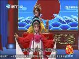 西宫艳朝(3) 斗阵来看戏 2018.11.22 - 厦门卫视 00:48:36
