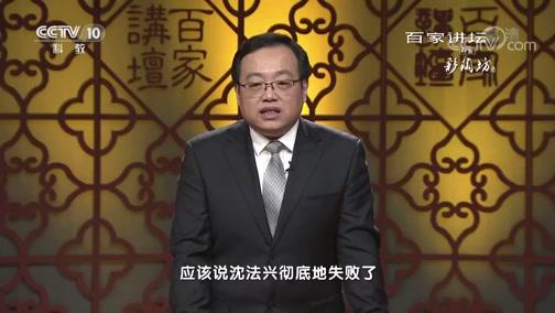 大唐开国(下部)10 江淮风云 百家讲坛 2018.11.23 - 中央电视台 00:36:43