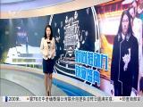 午间新闻广场 2018.11.25 - 厦门电视台 00:21:41