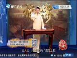施公案(六十一)船翻下马湖 斗阵来讲古 2018.11.26 - 厦门卫视 00:29:38