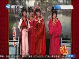 红鬃烈马(1) 斗阵来看戏 2018.11.24 - 厦门卫视 00:49:21
