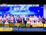 炫彩生活(房产财经版) 2018.11.25 - 厦门电视台 00:10:04