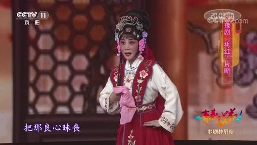20181127 多剧种展演 豫剧精彩片段