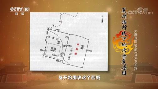 大唐开国(下部)15 天下初定 百家讲坛 2018.11.28 - 中央电视台 00:36:33