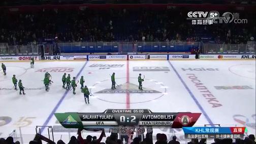 [冰雪]KHL常规赛:乌法萨拉瓦特VS叶卡捷琳堡司机