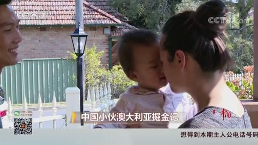 《致富经》 20181128 中国小伙澳大利亚掘金记