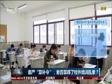 """最严""""禁补令"""",能否禁得了校外培训乱象? TV透 2018.11.29 - 厦门电视台 00:24:52"""