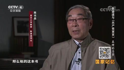 20181130 陈望道与《共产党宣言》系