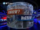 G20峰会 能否画出同心圆?两岸直航2018.11.30 - 厦门卫视 00:29:55