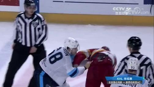 [冰雪]KHL常规赛:北京昆仑鸿星VS新西伯利亚HC