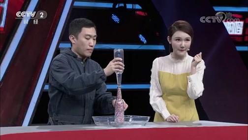 瓶中球可自动转移到上方瓶中 是真的吗 2018.12.03 - 中央电视台 00:11:08