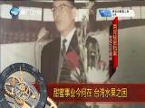 甜蜜事业今何在 台湾水果之困 两岸秘密档案 2018.11.30 - 厦门卫视 00:42:08