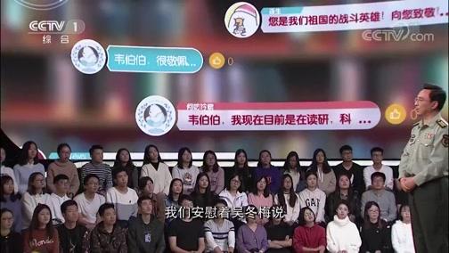 [开讲啦]韦昌进:战友带着对家人的牵挂 对祖国的忠诚离开了我们