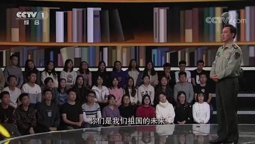 [开讲啦]韦昌进:当今青年人肩负着民族复兴的重任