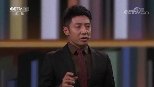 [开讲啦]青年提问韦昌进:你和经历生死的战友之间是一种怎样的感情?