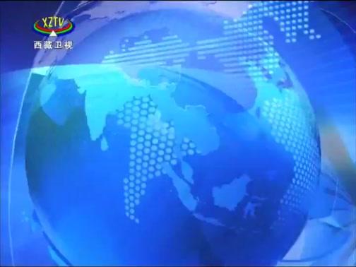 """2018年12月2日今天《西藏新聞聯播》在線""""冬游西藏·共享地球第三極""""旅游市場宣傳促進推介會在西安"""