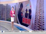 厦视新闻 2018.12.3 - 厦门电视台 00:24:27