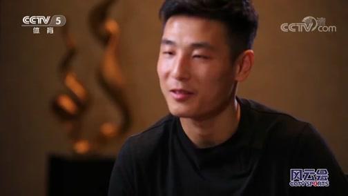 [風雲會]武磊:這屆亞洲盃自己準備更加充分