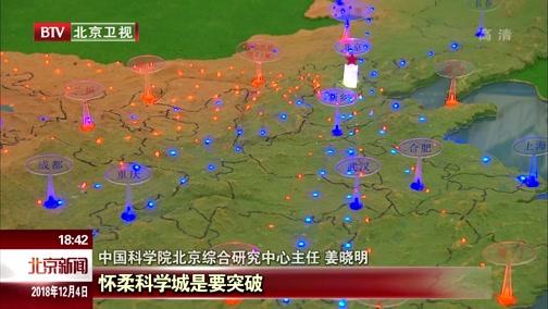 《北京新闻》 20181204
