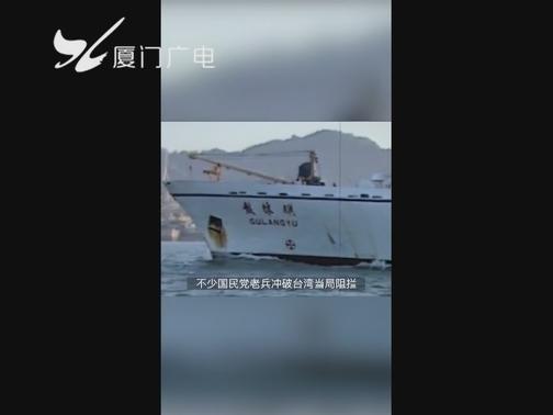 曾经硝烟弥漫,而今巨轮逐浪,台湾海峡宛如一位饱经风霜的母亲,一手牵着此岸,一手牵着彼岸。 00:00:29