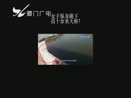 90后女子跳下10米高大桥,生死一线,民警接力托举,太帅了!生活不易,请一定要珍惜 00:00:22