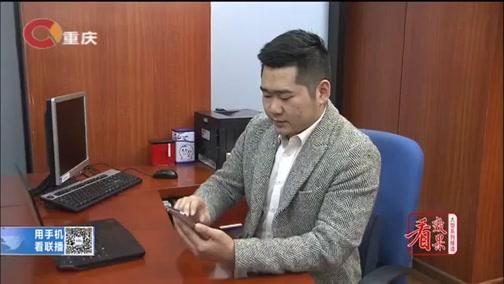 2018年12月4日今日《重慶新聞聯播》直播快訊 20181204
