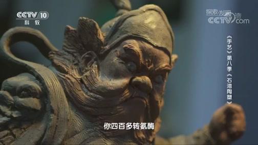手艺 第八季 石湾陶塑 00:36:48