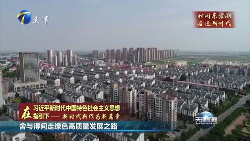 2018年12月6日今日《天津新闻》ca88亚洲城app《百姓问政》关注民生短板