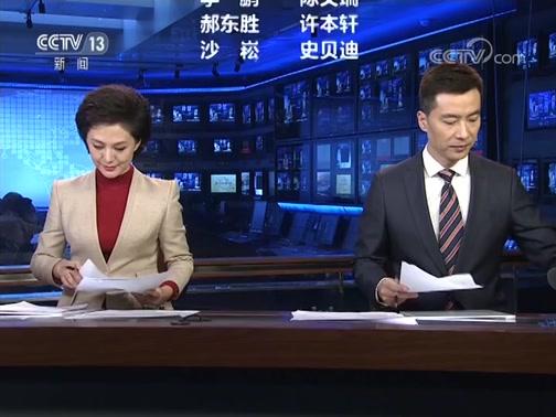 《新闻联播》 20181206 19:00