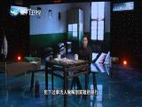 日本战犯忏悔录 承认罪行 两岸秘密档案 2018.12.6 - 厦门卫视 00:41:25