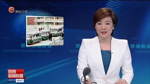 《贵州新闻联播》 20181207