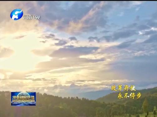 2018年12月8日今日《河南新聞聯播》視頻《改革開放永不停步》 第五集 綠色發展