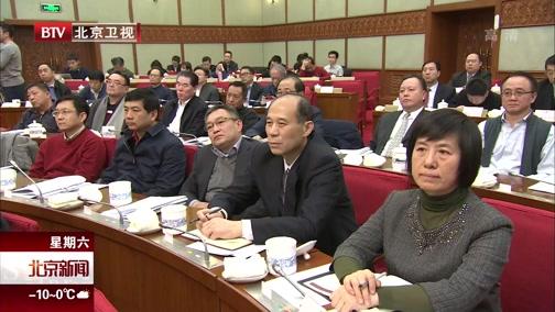 《北京新闻》 20181208
