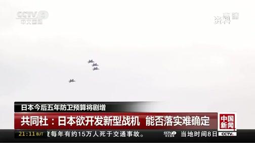 《中国新闻》 20181209 21:00