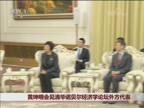 [视频]黄坤明会见清华诺贝尔经济学论坛外方代表