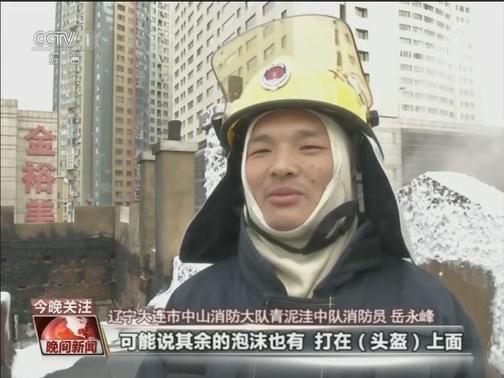 [视频]雨雪来袭 他们在寒风中守护