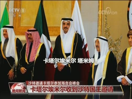 [视频]沙特邀请卡塔尔参加海合会峰会