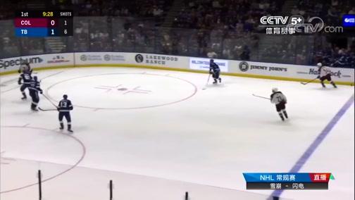 [NHL]常规赛:科罗拉多雪崩VS坦帕湾闪电 第一节