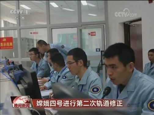 [视频]嫦娥四号进行第二次轨道修正