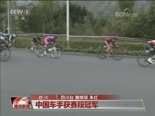 [视频]2018环攀枝花自行车赛落下帷幕