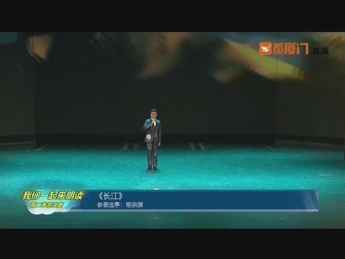 【二等奖】杨宗骥 《长江》 00:02:51