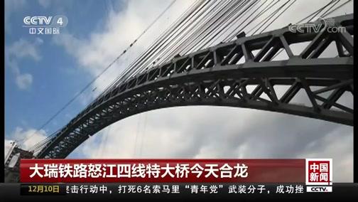 [中国新闻]大瑞铁路怒江四线特大桥今天合龙