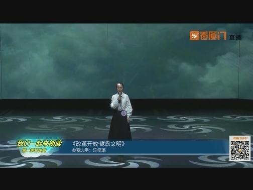 【优秀奖】陈倚璐 《改革开放·鹭岛文明》 00:03:20