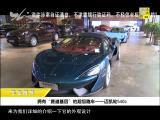 炫彩生活(美食汽车版) 2018.12.09 - 厦门电视台 00:12:39
