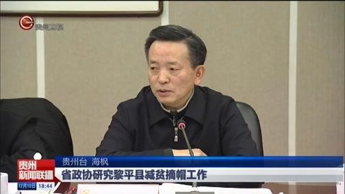 [贵州新闻联播]省政协研究黎平县减贫摘帽工作