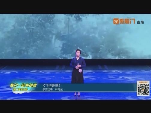 【二等奖】林青兰 《飞得更高》 00:04:20